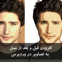 افزودن قبل و بعد از عمل به تصاویر در وردپرس