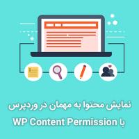 نمایش محتوا به مهمان در وردپرس با WP Content Permission