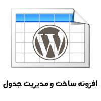 افزونه وردپرس TablePress ساخت جداول در وردپرس