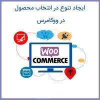 افزونه WOOCOMMERCE VARIATION SWATCHES برای ایجاد تنوع در انتخاب محصول در ووکامرس