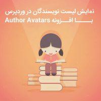 نمایش لیست نویسندگان در وردپرس با افزونه Author Avatars