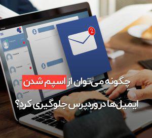 اسپم شدن ایمیلها در وردپرس