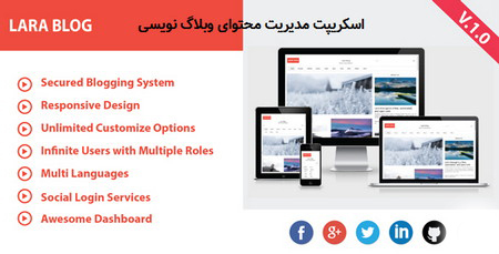 اسکریپت مدیریت محتوای وبلاگ نویسی