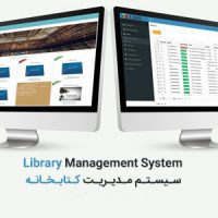 اسکریپت مدیریت کتابخانه Library Management System نسخه 2.4