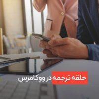 حلقه ترجمه در ووکامرس