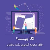 UX چیست؟ خلق تجربه کاربری لذت بخش برای کاربر وبسایت شما