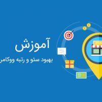آموزش افزایش سئو و رتبه ووکامرس در گوگل