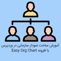 آموزش ساخت نمودار سازمانی در وردپرس با افزونه Easy Org Chart