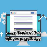 داده معماری شده یا Structured Data چیست و چه تاثیری در سئو دارد؟