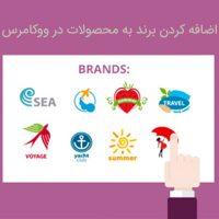 افزونه YITH WooCommerce Brands Add-On برای افزودن برند به محصولات در ووکامرس