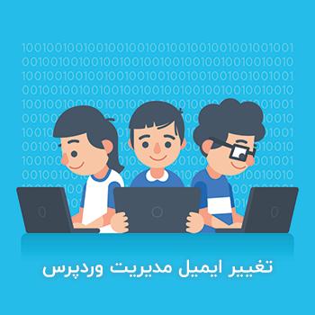 تغییر ایمیل مدیریت وردپرس