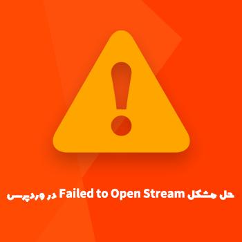 خطای Failed to Open Stream