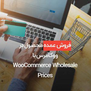فروش عمده محصول در ووکامرس