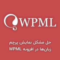حل مشکل نمایش پرچم زبانها در افزونه WPML