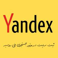 ثبت سایت در Yandex ، موتور جستجوی ملی روسیه