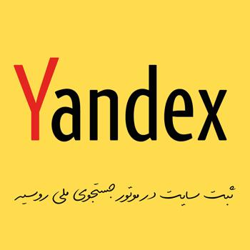 ثبت سایت در Yandex